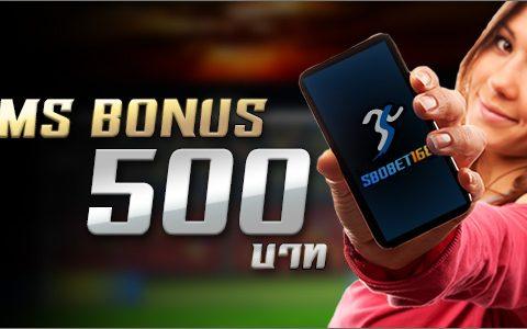 โปรโมชั่น Sbobet SMS 500